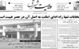 روزنامه ولایت شرق یکشنبه 26 اردیبهشت 1400 شماره 460