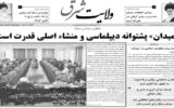 روزنامه ولایت شرق شنبه 8 خرداد 1400 شماره 471