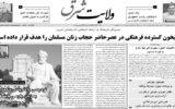 روزنامه ولایت شرق دوشنبه 27 اردیبهشت 1400 شماره 461