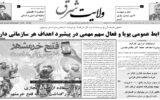 روزنامه ولایت شرق سه شنبه 28 اردیبهشت 1400 شماره 462