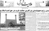 روزنامه ولایت شرق چهارشنبه 29 اردیبهشت 1400 شماره 463