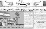 روزنامه ولایت شرق چهارشنبه 5 خرداد 1400 شماره 469