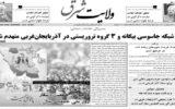 روزنامه ولایت شرق پنجشنبه 30 اردیبهشت 1400 شماره 464