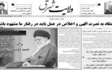 روزنامه ولایت شرق سه شنبه 4 خرداد 1400 شماره 468