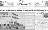 روزنامه ولایت شرق پنجشنبه 6 خرداد 1400 شماره 470